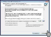 Скриншот Microsoft .NET Framework 1