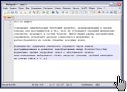 Скриншот Notepad++ 1