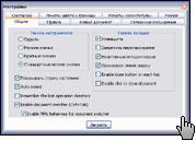 Скриншот Notepad++ 2