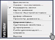 Скриншот Punto Switcher 1