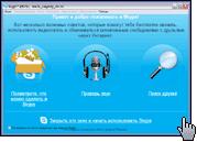 Скриншот Скайп 3